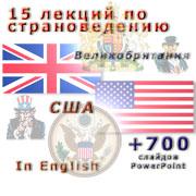 Лекции и презентации по страноведению США и Великобритании на английском языке